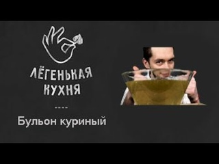 Бульон куриный  | Супы 👌 | Легенькая кухня