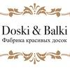 """""""Доски - Балки"""" Фабрика Красивых Досок."""
