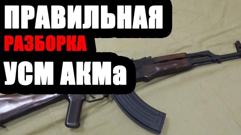 Полная разборка АКМ Обзор ОС автомат Калашникова АКМ ВПО 925