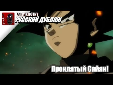 Goku Black appears for the first time [RussianFandub]