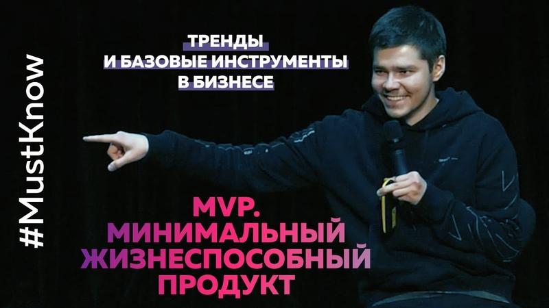 MVP Минимальный жизнеспособный продукт Тренды и базовые инструменты в бизнесе от Like Центра