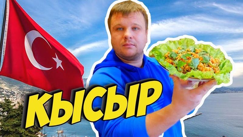 КЫСЫР ТУРЕЦКАЯ КУХНЯ Салат из Булгура KISIR Bulgur