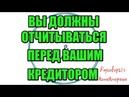 Алина Александровна. Сборная солянка №418|Коллекторы |Банки |230 ФЗ| Антиколлектор|