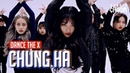 [Dance the X] 청하(CHUNG HA) '벌써 12시(Gotta Go)'