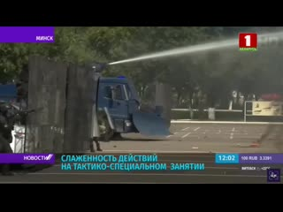 А. Лукашенко показали как будут разгонять уличные акции