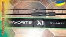 Спиннинг Favorite X1 662L 1 98m 2 10g