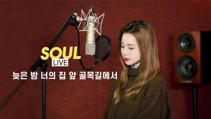 [소울라이브] Cover by Soul_G(솔지)   노을(Noel) - 늦은 밤 너의 집 앞 골목길에서 (Late Night) 4Up  