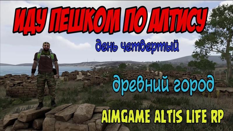Отпуск на Алтисе - четвертый день, перестрелка в Халкее, обзор и история древних городов