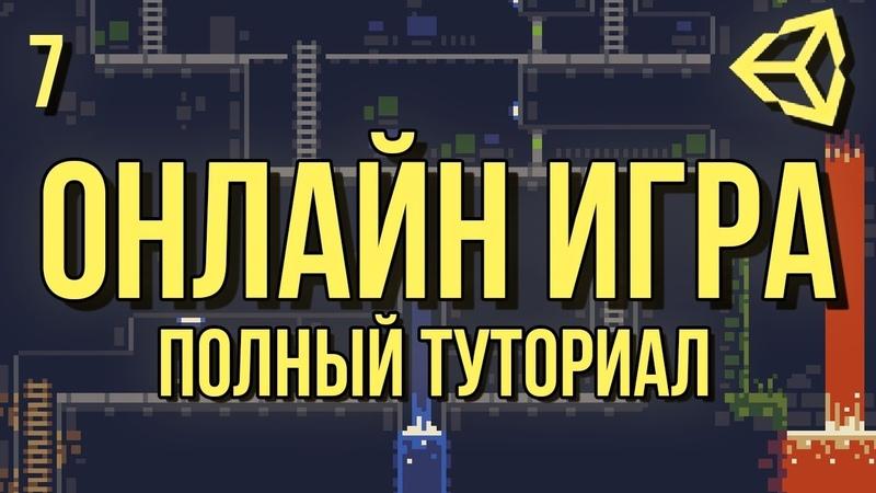 🌐 Онлайн игра: полный туториал, часть 7 [Unity 3D] [Photon] - новая графика и управление с телефона