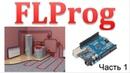 FLprog Система отопления Часть 1