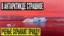 ЭКСПЕДИЦИИ ПОЛЯРНИКОВ УДАЛОСЬ ЗАСНЯТЬ НЕВЕРОЯТНОЕ ФИЛЬМ ЗАПРЕЩЕН! 15.06.2020 ДОКУМЕНТАЛЬНЫЙ ФИЛЬМ