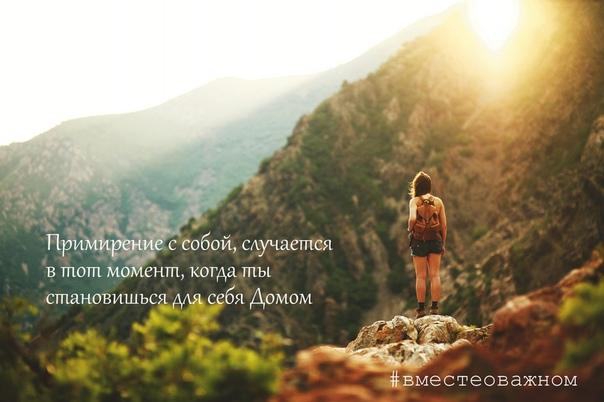 Примирение начинается с момента, когда ты начинаешь смотреть на себя без осуждения