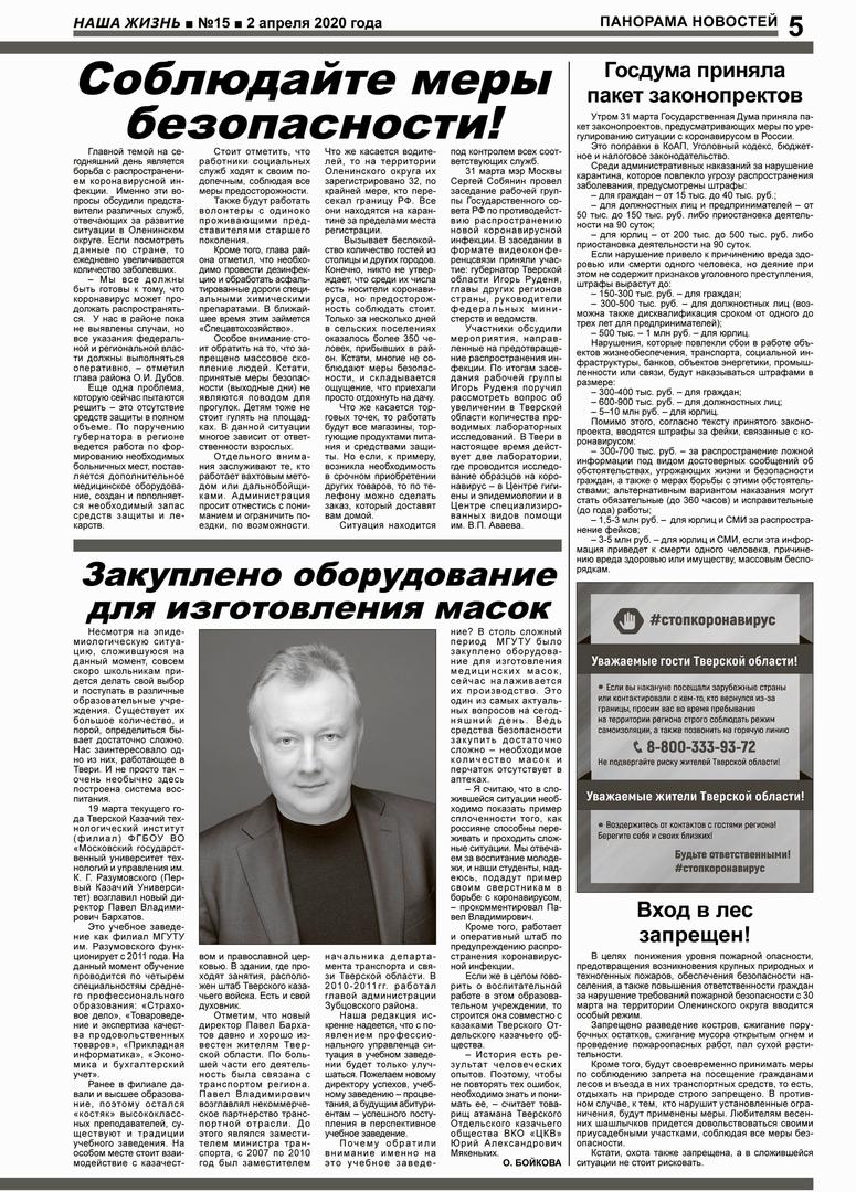 статья в газете Наша жизнь