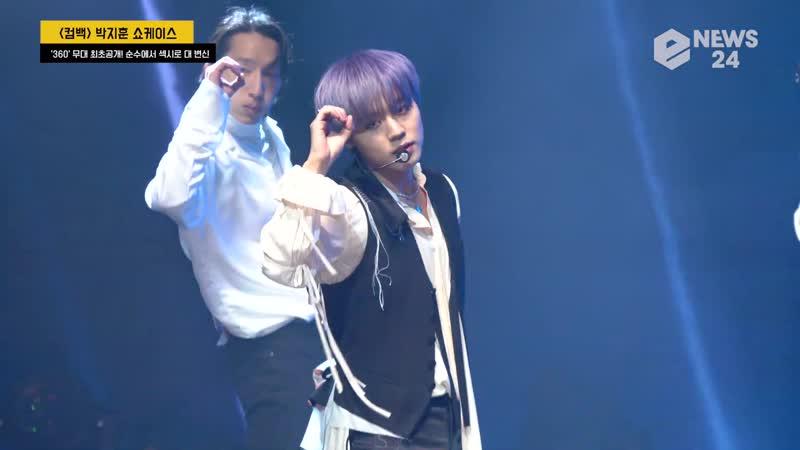 [4K] 컴백 박지훈 (Park Jihoon), 360 무대 최초공개! 섹시해진 국민 저장남 PARK JI HOON Showcase