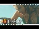 Сериал «Остров», 2019 — Русский трейлер