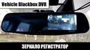 Видеорегистратор Vehicle Blackbox DVR! Full hd видеорегистратор с камерой заднего вида.
