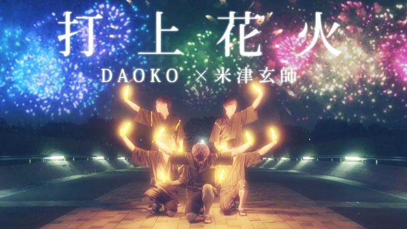 打上花火 DAOKO × 米津玄師 ヲタ芸で表現してみた 北の打ち師達