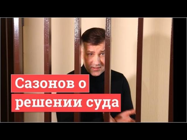 Дмитрий Сазонов прокомментировал решение суда