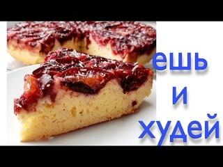 Пирог со сливами на кефире [всего 115 ккал! худей легко и вкусно!]