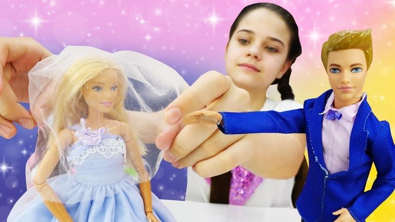 Видео для девочек Салон красоты Барби невеста и готовится к свадьбе Барби и Кен женятся