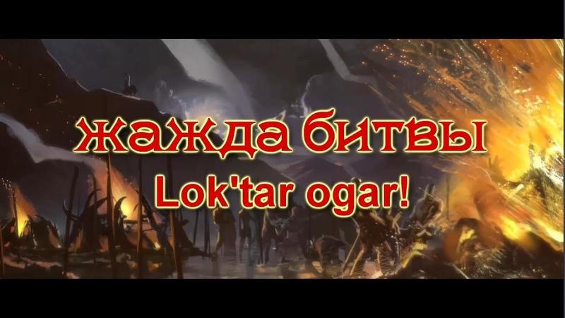 жажда битвы Седая Эльфийка и Картавый Орк world of warcraft song