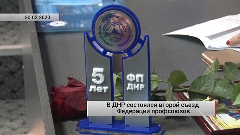 В ДНР состоялся второй съезд Федерации профсоюзов. Актуально. 20.02.20