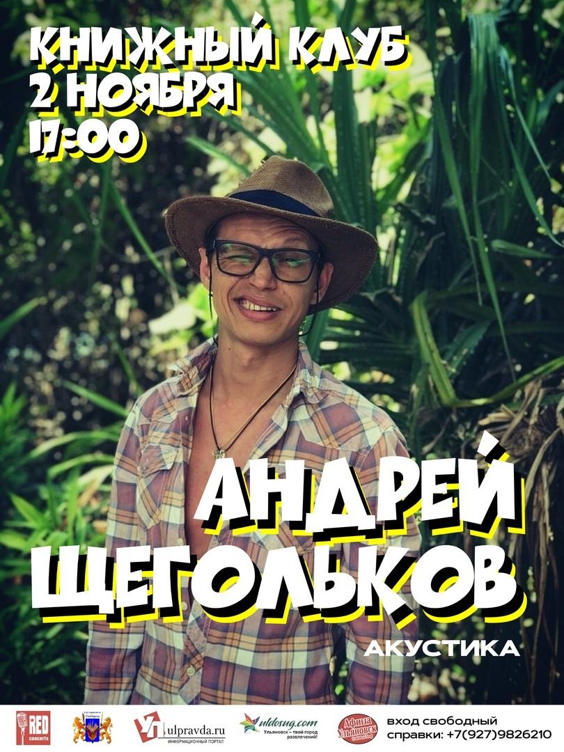 Афиша Ульяновск Андрей Щегольков / 02.11 / Книжный клуб