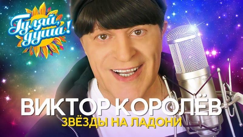 Виктор Королёв Звёзды на ладони Сборник видеоклипов