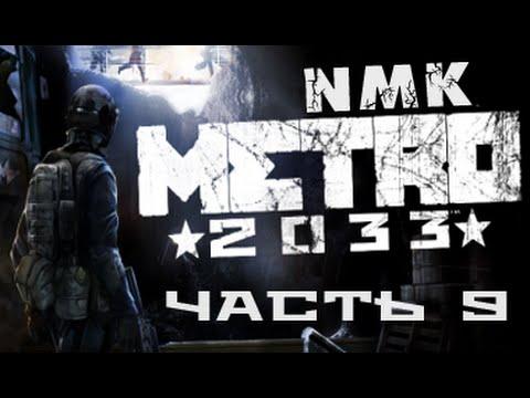 Прохождение Metro 2033 Redux Full HD - Часть 9 ( Храм, Тоннель на Киевскую, Пещера )