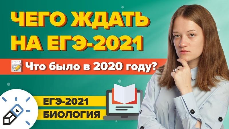 Что было на ЕГЭ2020 по биологии Чего ждать в 2021 году