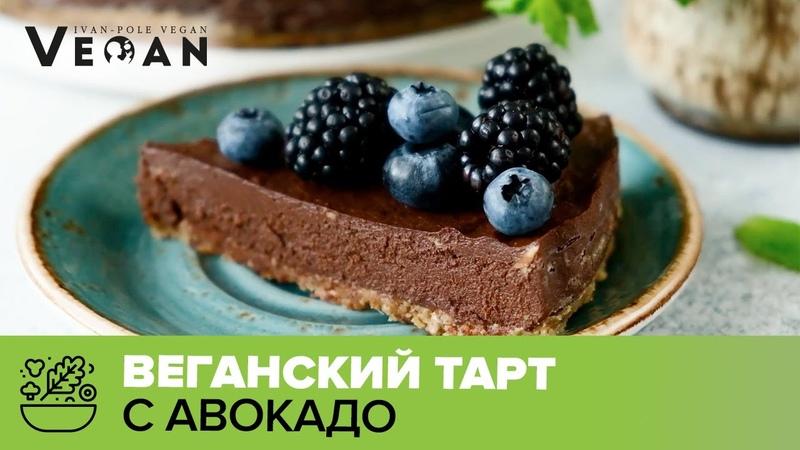 Веганские рецепты шоколадный тарт с авокадо