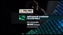 Смотрите в сети TELENET: по будням в 19:00 на Sony Sci Fi Звездный крейсер Галактика 16