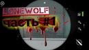 Прохождение игры lonewolf , часть-1