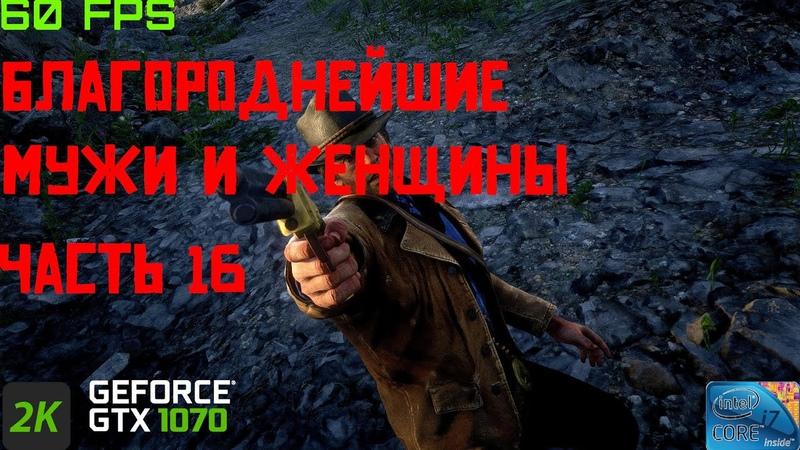 Red Dead Redemption 2 Благороднейшие мужи и женщины Часть 16 2k