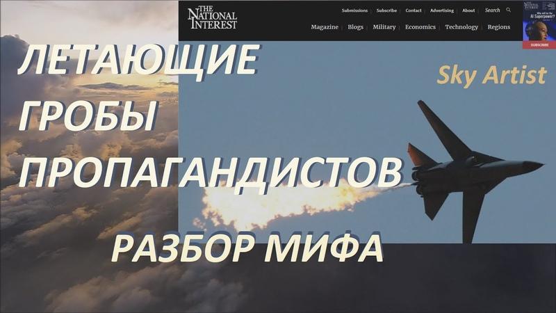 Миф о летающих гробах Как на ТВ врут про лётчиков 2 Пропаганда в военных фильмах