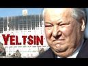 Ельцин история лжи