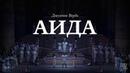 Русский трейлер фильма TheatreHD Аида года
