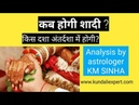 कुंडली से जाने कब होगा विवाह | Astrologer KM Sinha - Kundali Expert