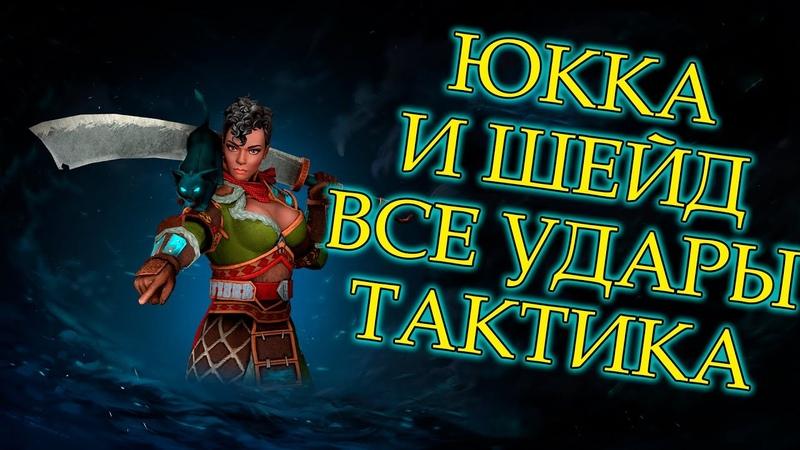 Юкка и шейд Shadow fight arena   все удары   тактика   YUKKA