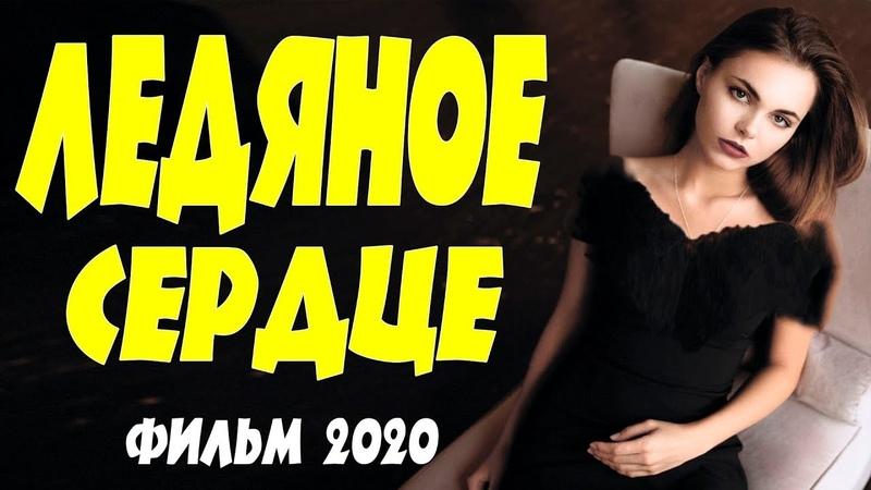 ЛУЧШИЙ ЛЮБОВНЫЙ ФИЛЬМ ЛЕДЯНОЕ СЕРДЦЕ @ Русские мелодрамы 2020 новинки HD 1080P