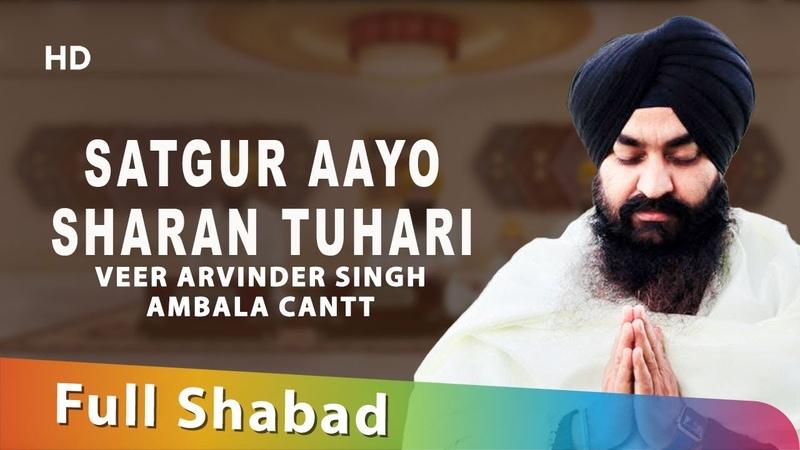 Satgur Aayo Sharan Tuhari Veer Arvinder Singh Ambala Cantt Shabad Gurbani 2019