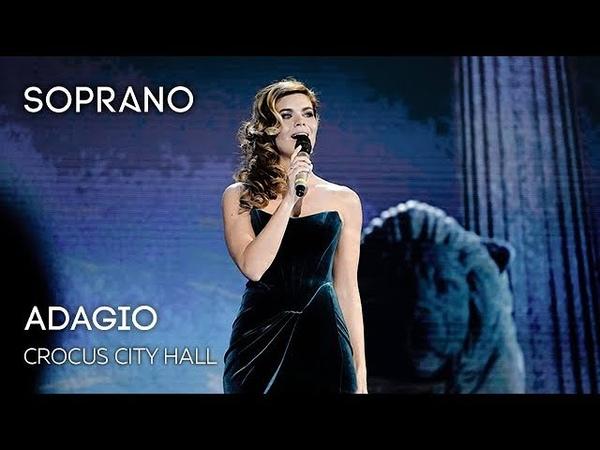 SOPRANO Турецкого Adagio Концерт в Crocus City Hall