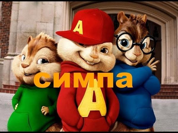 Элвин и Бурундуки поют песню RaiM Artur AdiL Симпа