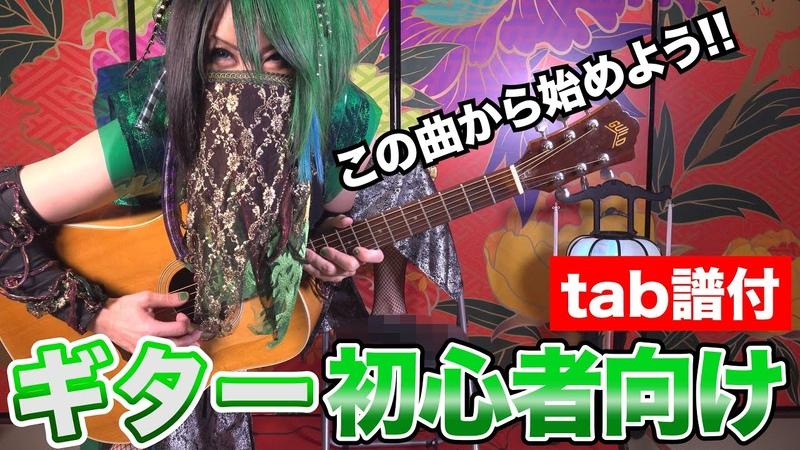 ギター初心者向 TAB譜有 「最後ノ恋」プレイ動画 一色日和リクエスト企画 九条武政