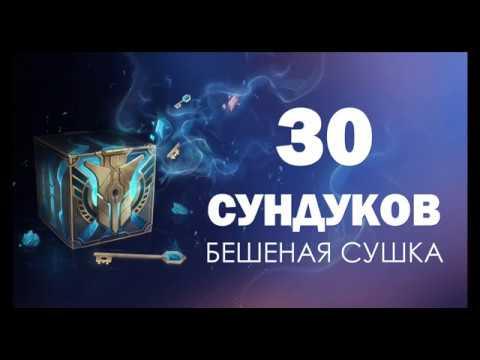 30 СУНДУКОВ БЕШЕНАЯ СУШКА LOL ЛИГА ЛЕГЕНД League of Legends
