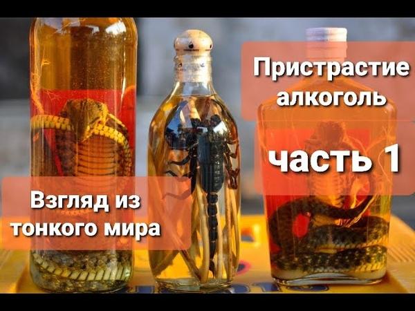 Пристрастие - алкоголь. Взгляд из тонкого мира на эту привязку. Часть 1
