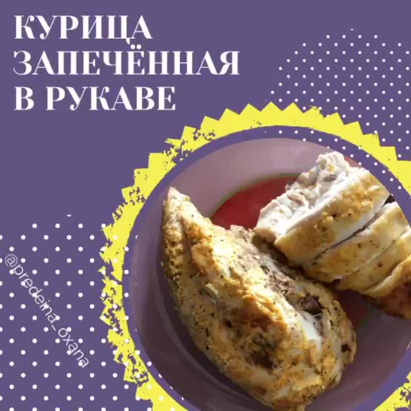 Курица запеченная в рукаве(https://vk.com/public185965732)