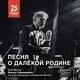 """DJ Groove - Вокзал прощания (Из к/ф """"17 мгновений весны"""")"""