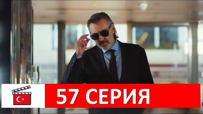 Запретный плод 57 серия на русском языке (Фрагмент №1)