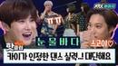 ♨핫클립♨[HD][카이 리액션] 스웩 넘치는 카이(EXO KAI)의 감탄을 자아내게 만든 무대 W